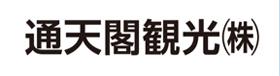 通天閣観光(株)